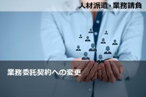 業務委託契約への変更