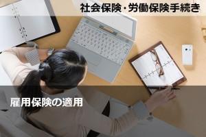 雇用保険の適用