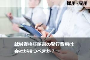 就労資格証明書の発行費用は会社が持つべきか?