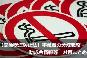 【受動喫煙防止法】事業者の分煙義務・助成金情報等 対策まとめ