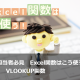 【Excel関数】人事担当者必見 Excel関数はこう使う! 第1回 VLOOKUP関数